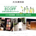 【10月21日から】大丸東京にてエシカルマーケット開催