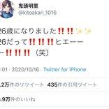 「鬼滅の刃」竈門禰豆子役の声優・鬼頭明里さん「26歳になりました!!!!」 誕生日にトレンド入りで祝福相次ぐ