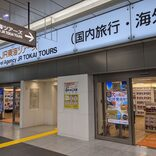 JR東海ツアーズ、Go To トラベルキャンペーンの割引販売を全面再開