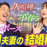 中田敦彦「週休5日」、テレビにも出ない宣言。妻の福田萌と夫婦共演で300万人突破を祝う