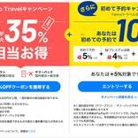 ヤフー、Go To トラベルのクーポン再適用機能提供 上限3,500円で予約していた人対象