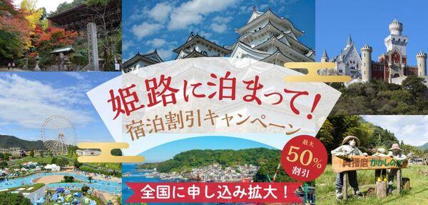 姫路 宿泊キャンペーン