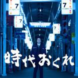 淡路島を舞台にしたヒューマン映画『時代おくれ』をより楽しむための5つのポイント