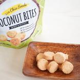 【カルディ新商品ルポ】ココナッツバイトでおいしく手軽に食物繊維を!