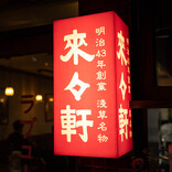 明治時代に日本で最初のラーメンブームを起こした「淺草 来々軒」のラーメンを食べてみた / 元祖にして現代でも通じる高レベルな醤油ラーメン