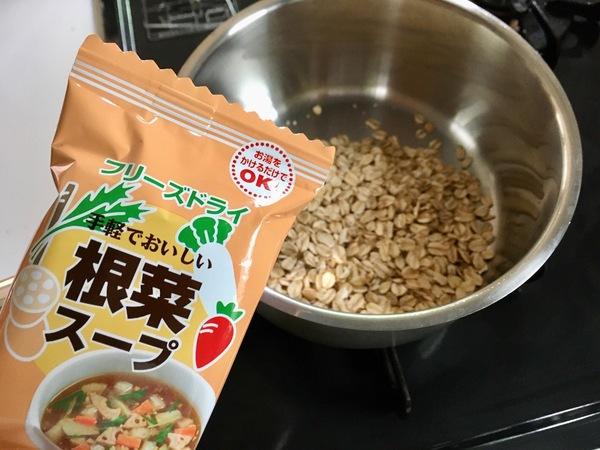 エルサンク・ジャポン「有機オートミール 250g」で雑炊を作る