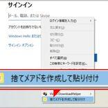 捨てアドが右クリックで作れるブラウザ拡張機能