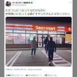 ティモンディ前田裕太さん「ただコンビニ行ってるだけなのに 世界救いに行ってる感だすサンドさんとマネージャー」ツイート画像に反響