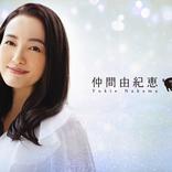 仲間由紀恵、『24 JAPAN』初回放送を終え「頑張るぞ~」