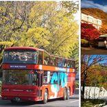【星野リゾート 界】混雑知らず!オープンエアのスカイバスで日光の紅葉を満喫