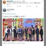 松本人志さん「いつかトップの芸人だけで飲んでみたいな~。メンバーは誰になるかね~?」ツイートに反響