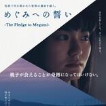 北朝鮮による拉致事件を映画化した『めぐみへの誓い』ポスター&予告解禁