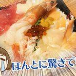 函館イオン「海鮮ちらし」の価格に衝撃! 気になるお味は…
