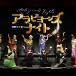 BEYOOOOONDS演劇女子部「アラビヨーンズナイト」開幕レポート