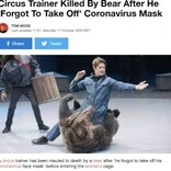 サーカスの調教師がクマに襲われ死亡 感染予防のマスク着用姿にクマが混乱か?(露)