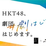 HKT48・劇団ノーミーツ、企画・脚本・演出・出演・広報全てHKT48メンバーが行うオンライン演劇公演プロジェクトを始動