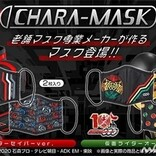 『仮面ライダーセイバー』と10周年『オーズ』のキャラクターマスクが登場