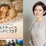三田寛子が映画ナレーションに初挑戦 『ヒトラーに盗られたうさぎ』予告公開