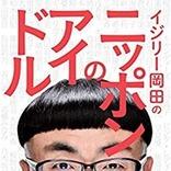 イジリー岡田が乃木坂46について語っているぞ。