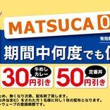 松屋が「MATSUCA 0円定期券」を配布 期間中何度でも使えるお得クーポン