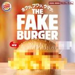 バーガーキング®が正体不明のバーガーを発表!その名も「ザ・フェイク・バーガー」!