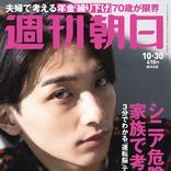 俳優・横浜流星が雑誌「週刊朝日」に登場!主演映画「きみの瞳が問いかけている」に対する想いとは