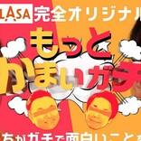 『かまいガチ』TELASAで特別編 かまいたち濱家「僕らならでは」