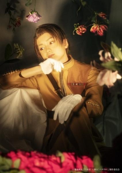 奥田夢叶 (C)魔夜峰央/白泉社 (C)舞台「パタリロ!」製作委員会