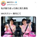 「なんだか幸せになれそう」「新生姜の妖精」 タクシーの運転手がうしろを振り向いた時に見た光景が話題に