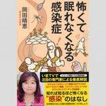 テレビから姿を消した「コロナの女王」岡田晴恵教授は今どうしてる?