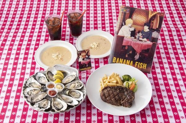 TVアニメ「BANANA FISH」コラボレーションコースメニュー 2名様用 (C)吉田秋生・小学館/Project BANANA FISH