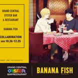 『BANANA FISH』の食事シーンを再現 NYを代表する老舗レストラン『グランド・セントラル・オイスター・バー&レストラン』とコラボ決定