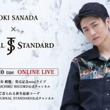 真田ナオキ × JOURNAL STANDARD、コラボ配信イベントを開催 ミニライブとファッショントークの2部構成