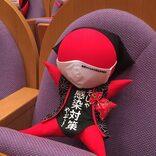 伝統工芸品を使った感染対策が話題 「スーパーかわいい人形」の正体とは