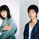 あいみょん作詞作曲&DISH//「猫」が初ドラマ化 小西桜子&前田旺志郎W主演
