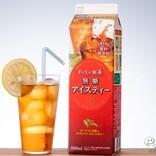 11月1日は紅茶の日! ダージリン茶葉が香る『おいしい紅茶 無糖アイスティー』でおうちティータイムを楽しもう
