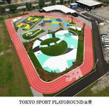 サステナブルでユニバーサルなスポーツ施設が東京・豊洲に誕生!2021年9月まで期間限定オープン