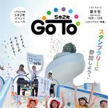 静岡「GO TOスタンプラリー」、スマホ参加でご当地品プレゼント!