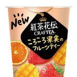 【ファミリーマート】「紅茶花伝」ブランド初のチルドカップ飲料2種類が先行発売!