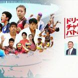 トップアスリートたちがゲームで競演!公益財団法人日本オリンピック委員会(JOC)『ドリームチャリティーバトル2020』動画配信を開始