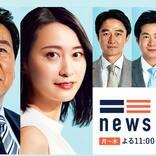 小川彩佳アナ『NEWS23』復帰に「早すぎる」と批判 妊娠報告には「無責任」…少子化招く矛盾