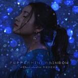 脇田もなり、Chocoholicによる「PEPPERMINT RAINBOW」リミックスver.を配信リリースへ