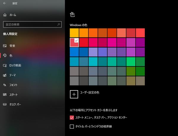 色の個人設定画面