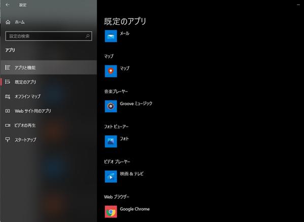 既定アプリの設定画面