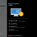 Windows 10の最新アップデート「20H2」で確認したい6つのポイント
