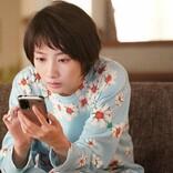 美々(波瑠)、SNS上の恋の相手を探すために…『#リモラブ』第2話