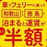 南海フェリー、和歌山県か徳島県宿泊で乗用車・同乗者運賃が半額になるキャンペーン実施中