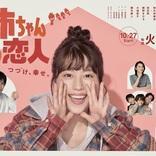 Mr.Children、新曲「Brand new planet」が有村架純主演ドラマ『姉ちゃんの恋人』の主題歌に決定