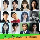 吉岡里帆、ピエール瀧、倖田來未ら総勢18名 『ゾッキ』豪華キャスト発表