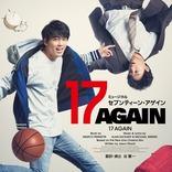 竹内涼真、初舞台で35歳と17歳の役に挑む ミュージカル『17 AGAIN』が21年に世界初上演が決定